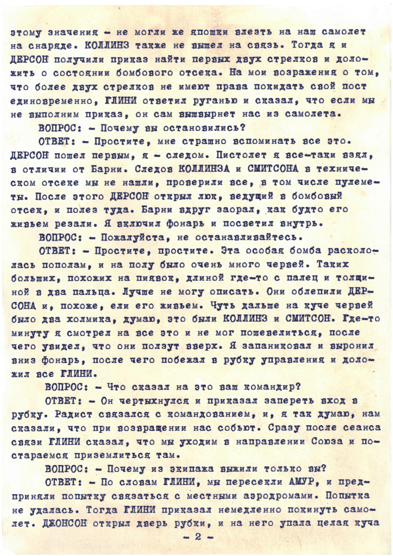 Вторая страница выписки