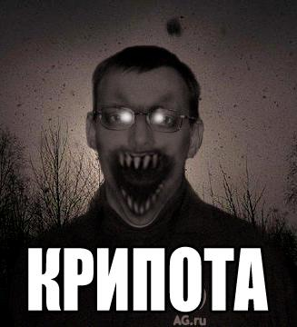 Файл:Xynta creepy.jpg
