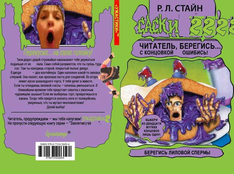 Файл:Beware The Purple Peanut Butter HARDCORE.jpg